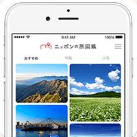 ニッポンの旅図鑑