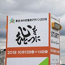 東北・みやぎ復興マラソン2018体験記