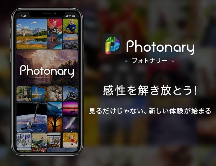 Photonary(フォトナリー)リリース!