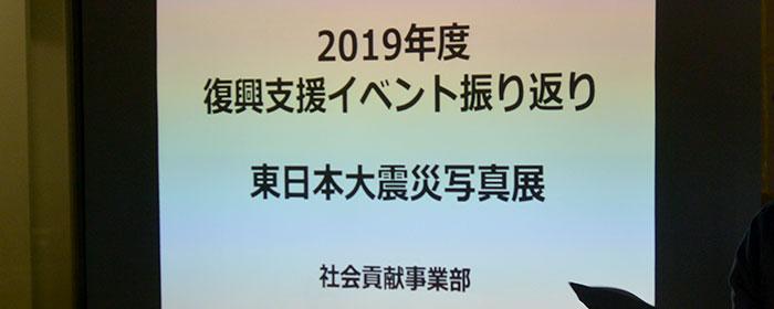 復興支援社内イベント2020